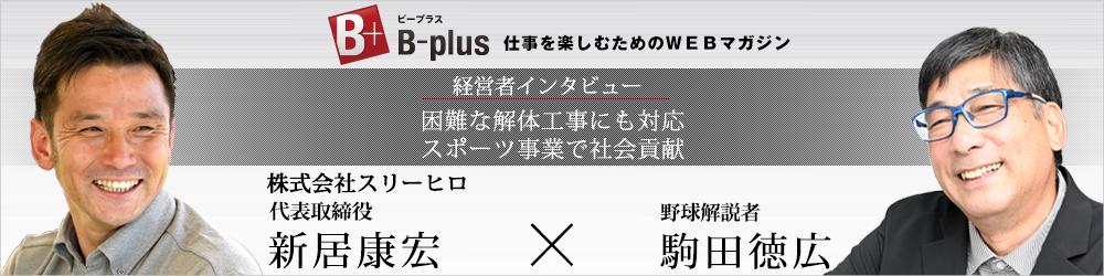 経営者インタビュー新居康宏✕駒田徳広